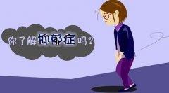 南京抑郁症有哪些症状